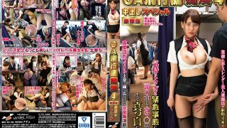 NHDTB-171 CA Airplane Molester 4 Luxury Edition Cum Inside Special