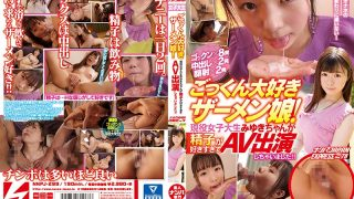 NNPJ-299 Cum Swallow Cumshot Girl!Miyuki Who Is An Active Female College Student Likes Sperm And Appeared AV! ! Nanpa JAPAN EXPRESS Vol.78