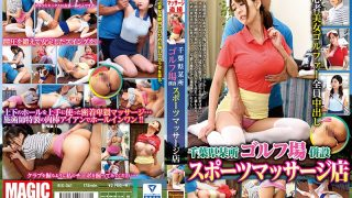 RIX-061 Chiba Prefecture Somewhere Sports Massage Shop With Golf Course