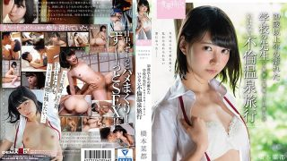 "SDAB-069 ""Today I Am A Teacher's Thing …"" Nakamoto Hashimoto 30 Years Old Or Older With A Teacher Away From The School At The Beginning And The Last, An Incompetent Hot Spring Tour"