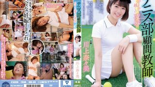 SHKD-809 Tennis Advisor Teacher Overturning Through Scoot Nana Mi Kawakami