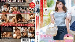 STAR-974 Makoto Sakura If You Are Hit By A Junior Part-time Job In The College Era, What Will You Do?