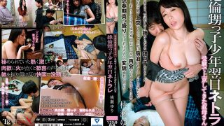 TRUM-016 Real Story Reproduction NTN Drama Entrance Examination Of My Aunt's House Nobuto Nephew Boy's Day Netretare Yuri Momose