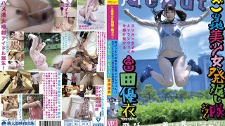 YMDD-137 I Found A Pretty Girl Who Was Discovering A Local Girl And The Team Goes! ! When You Notice, Cum Heavy Debut With Mass Fish Tide Large Spray! Yui Tomita