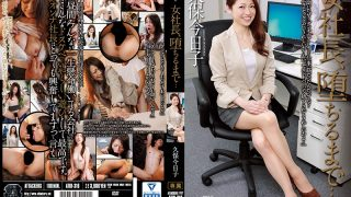 ATID-316 Female President, Until It Falls … Kubo Kyoko