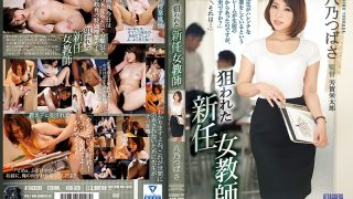 ATID-320 Newly Targeted Female Teacher Yano Tsubasa Targeted