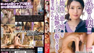 AVKH-108 Miracle Wife! ! !Housewife Yu ○ Megumi And Dynasty ___ O