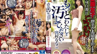 CESD-655 Please Defile Me More … Miyamura Nanako