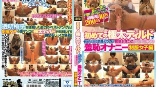CLUB-513 First Time In Extremely Thick Dildo Body Bikubiku Feet Gokugaku Sensitive Omen ○ This Tororo Instant Shy Masturbation Uniform Women's Edition