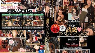 CMD-020 Temptation ◆ Apparel Shop Jinguji Temple Nao