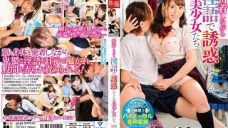 DIC-021 Pretty Girls Who Are Tempted By Lascivious Words While Closely Adhering