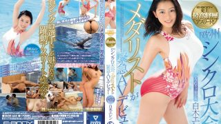EBOD-660 E-BODY History's Highest Career Athlete! ! European Synchronized Convention Medalist Is An Emergency AV Debut Half G Cup Beautiful Girl Shiraki Ellen