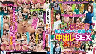 HHH-111 Housewife Nanpa TV Yamanote Celebrity Wife Okusa Cube Cum Cum Inside Cum Inside Sex 8 People 4 Hours 3