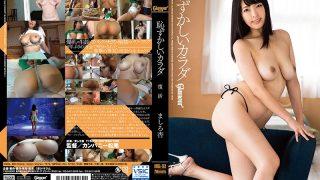 HMGL-169 Embarrassing Body Resurrection Kyoko Apricot