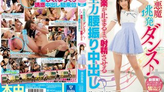 HND-584 Little Devil Provocative Dance Dance Ejaculate Until The Music Stops Full Power Lumbar Chuza Cum Inside Miya Shuri