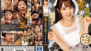 IPX-217 Lifting Bucks A Lot! Face Shower Of Soul! ! The Bazooka Facial Cumshot Of Healing Facial Cum Shot Murky Semen That Gathered And Aged And Aged! Cape Nanami