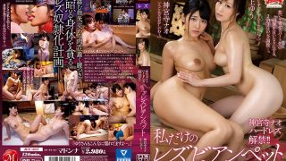 JUY-634 Jinguji Temple Nao Hurreys Lifted! ! My Only Lesbian Pet – On 3-day Hot-spring Trip, I Will Make Nao A Thing Only For Me. – Kawakami Yuu