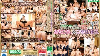 MDB-938 BAZOOKA Boasts A Beautiful Array! !This Is A God Correspondence Unique To Japan! !Hospitality & Service SEX Golden Best