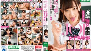 MDB-942 JOI Horny 語 Slutty Gal 学園 Gal 子 School Etc