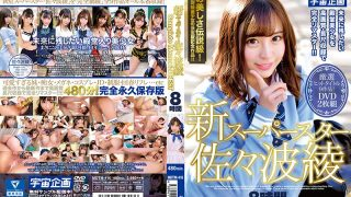 MDTM-416 New Superstar Aya Sasami Complete Memorial BEST 8 Hours