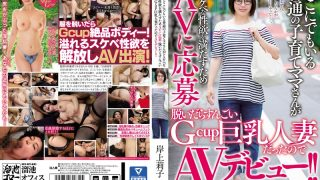 MEYD-428 When Ordinary Parenting Mother Who Is Anywhere To Meet Lustful Libido Deselected To AV, It Was A Big Gcup Big Tits Married Woman And Made Her Debut AV! ! Riko Kishigami
