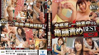 MIZD-107 The Second Glance Of The Glans Head Blame BEST In Which All Sensitivity Is Concentrated