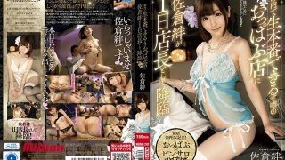 MKMP-242 Sakura Kizuna Appears As One Day Manager In A Rumorous Boobs Store When It Can Be Realized In Tokyo
