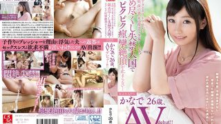 MUH-017 The Clitoris Which Is Too Sensitive From The Clitoris, The Back Of The Teeth, The Toes Of The Toes, All Over The Body Licking Out And The Cock Suddenly Stops At The Incontinence Heaven … Kana Is 26 Years Old, Debuts AV! !
