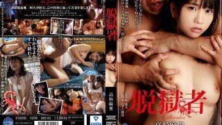 SHKD-815 Jailbreaker Mari Takasugi