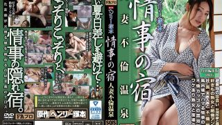 SQIS-001 Henry Tsukamoto Original Affair Lodging Houseless Immoritary Hot Spring