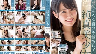 SQTE-225 It Was Pure Until 5 Minutes Ago.Innocent Girls Who Release Lascivious Self