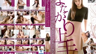 SQTE-226 How To Find Pleasures Of A Beautiful Woman Who Likes Something Pretty Slimy Again