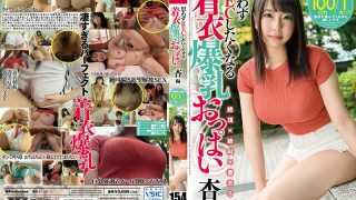 URPW-041 【Clothes Big Tits】 I Want To REC Unintentionally Clothes Big Tits Oppai Kyoto