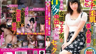 WETS-003 Beauty Of Soft Skin Beautiful Wife Of Young Wife Secretly Secret To Husband Fetish Man And Sweat Duck Inside Creampie Infidelity Sex