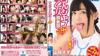 XRW-565 Tin Shab Maiden Club Cumen Special Yamai Suzu