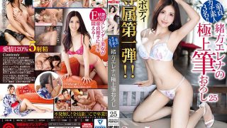 ABP-803 Ogata Elena's Top Grade Brushlet 25 Exclusive First! !No Fault!Graduation Everyone ○!