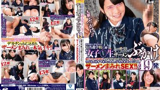 DVDMS-328 General Males And Females Monitoring AV Girls ○ Limited High Price Part-time Job Planning!An Interview With Amateur Girls Who Go To Famous Secondary Schools Who Called Out On Their Way Back From School ○ Non-stop Semen Bukkake During Interviews!A Total Of 49 Squirrels Accumulated In The Reservoir Were Bathed In Large Quantities And It Was Squatted With Sperm To Uniforms, Hair, And Face!Ubu J ○ Oma ○ …