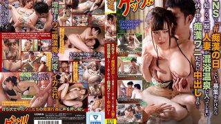 "GETS-094 In SNS, The Recruitment Called ""# Molest Day"" Creates A Common Married Woman Who Does Not Know Anything And Enters The Mixed Bathing Hot Spring And Is Cummed Into Molested Crocodiles …"