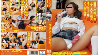 GS-223 Sonozora Who Started Masturbating With Mum Adult Toys In The Gap Where Parents Went Out!I Visited Without Knowing Such A Thing Because The Entrance Was Open So Try Entering … I Can Not Even Call To Call Out, I'm Totally Insulting My Daughter Who Is Excited! !