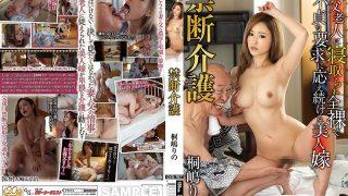GVG-767 Forbidden Care Nursing Kirishima Risa