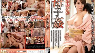 GVG-769 Mother Child Adolescent Kimishima Mio