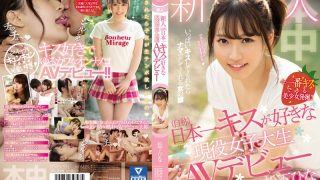 HND-591 A Newcomer (self-name) Active Debut AV Girls Who Likes Japan's Best Kisses Hina Matsushita
