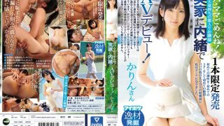 IPX-234 Sorry About The Limited Release Of 1 Papa Mama!AV Debut With A Secret To Parents' House! ! Shinmi Karin