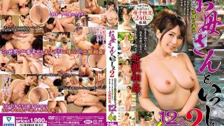MCSR-324 With My Mother 2 And Me And My Mother And A Ferocious Bath. A Frustrated Married Woman Is Incestuous By His Son In A Hot Spring Inn, And Incestuously Incestuous Incest. 12 People 4 Hours