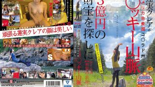 SDMU-903 【First History】 No Such AV! !Lenny Clair Is Going To Find Treasures Of 300 Million Yen In The Coqado State ○ Cokey Mountains In The United States 【The End Of Shock …】