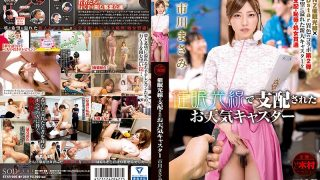 STAR-996 Weather Caster Controlled By Hypnotic Rays Masami Ichikawa