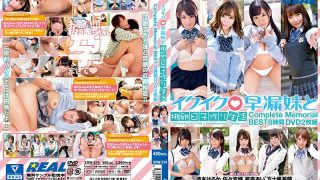XRW-574 Ikuiku Premature Ejaculation Younger Sister And Ovulation Daycare Making Life Complete Memorial BEST 8 Hours DVD 2 Sheets Set