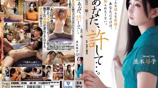 ADN-193 Please Forgive Me …. Women's Instincts Namiki Tower