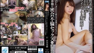 APHH-003 Amateur OL Sexual Affair After Sexual Intercourse Sex Viscous System & Thick Serve Blowjob And Perverted Waist To Endlessly Grind Like A Feelingy Place Rubs! Yuichi Okita