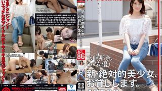 CHN-165 A New And Absolute Beautiful Girl, I Will Lend You. 86 Mizushima Nana (AV Actress)